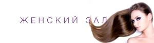Женский-зал